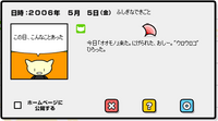20060505.PNG