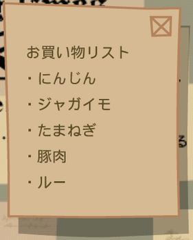 20080401お買い物リスト.PNG