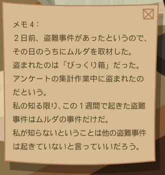 20080401メモ4.PNG