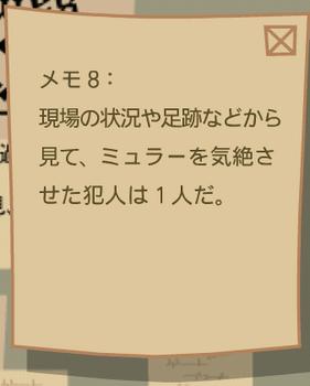 20080401メモ8.PNG