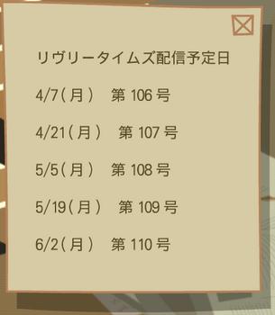 20080401リヴリータイムズ配信予定日.PNG