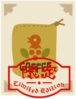コーヒー袋2120dd.PNG