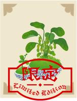 枝豆の盆栽980dd.PNG
