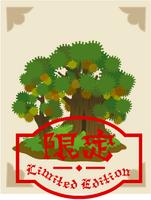 栗の大木0dd.PNG