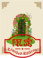 秘密の花園0dd(900dd).PNG