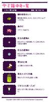 こわい箱(全7種).PNG